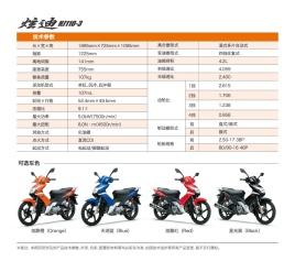 HJ110-3-JSCS